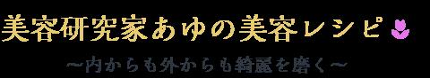 美容研究家あゆの美容レシピ