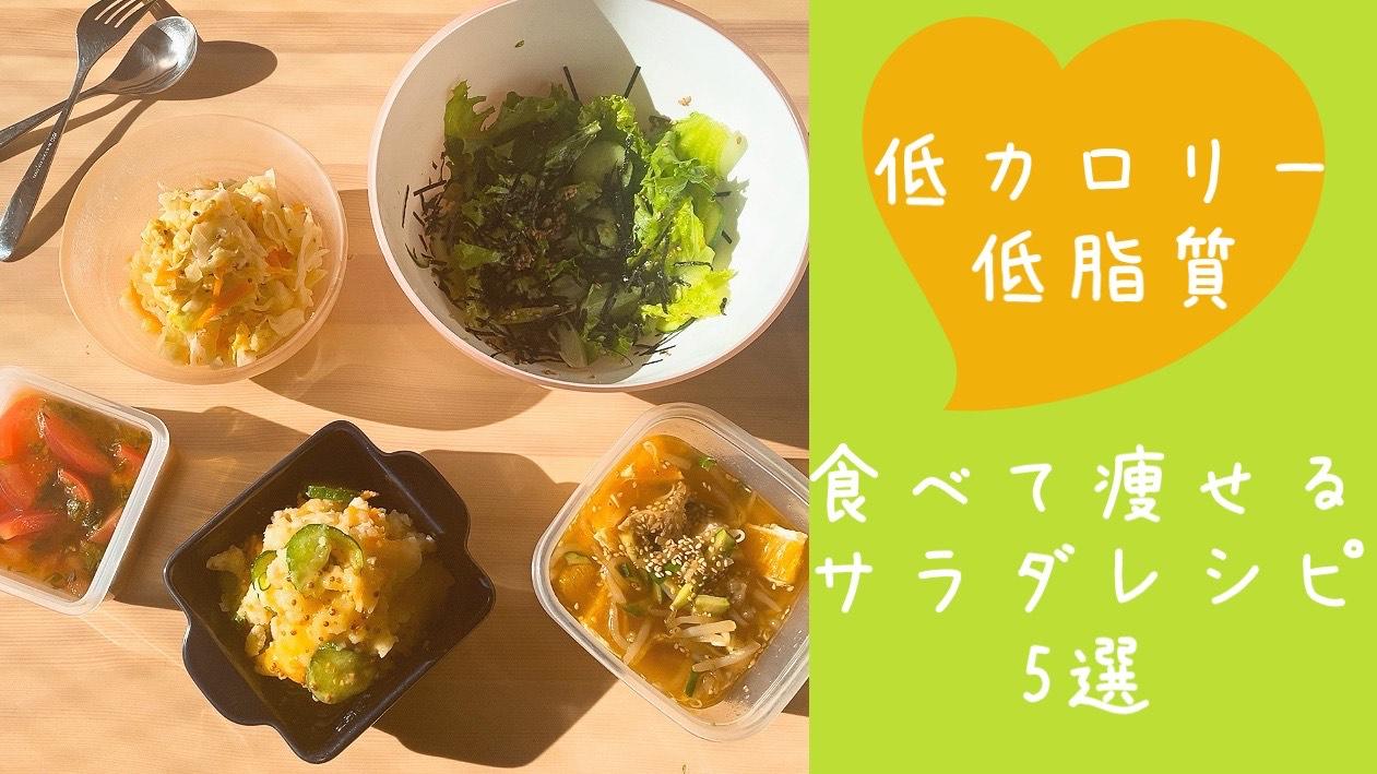 diet-salad-recipes