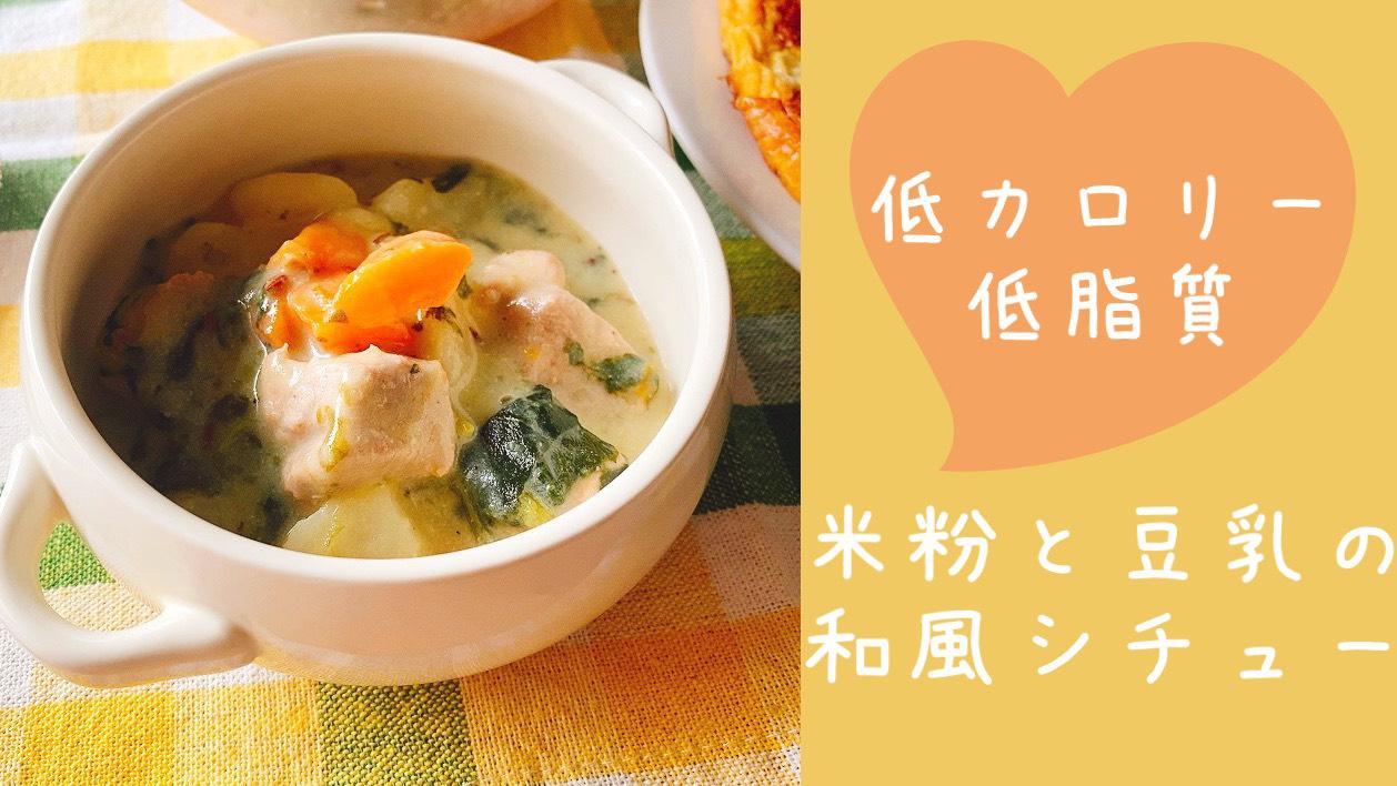 recipe-of-glutenfree-soymilk-stew