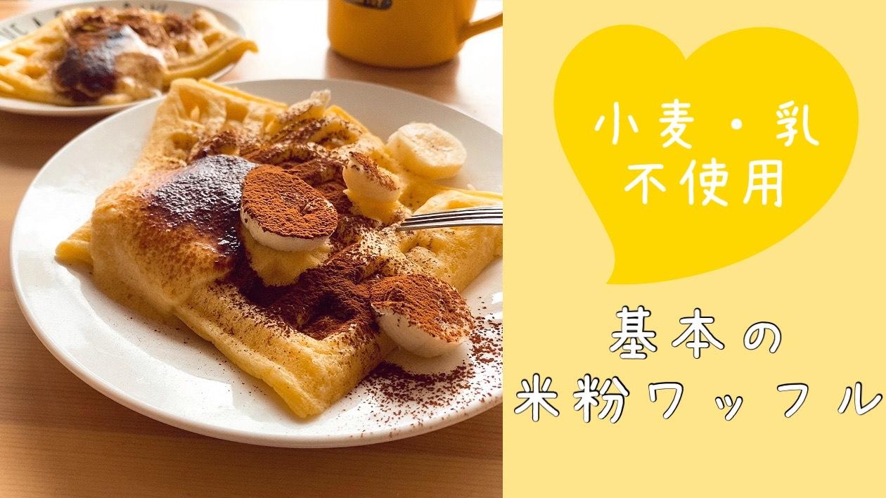 glutenfree-waffle