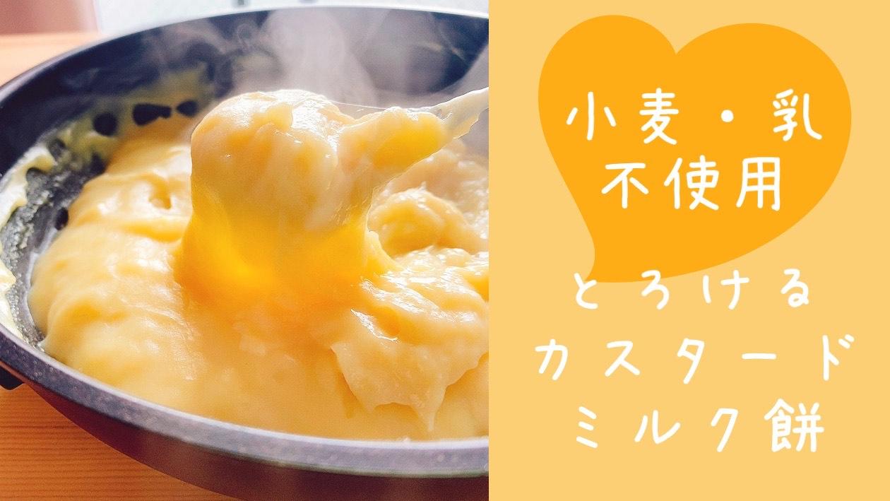 custard-milk-mochi