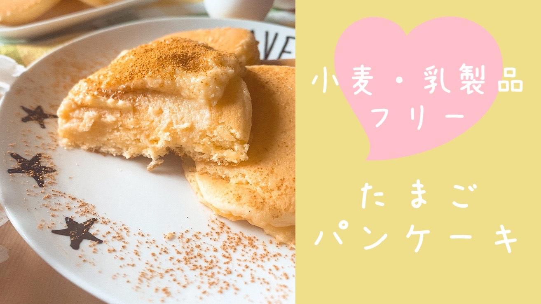 rice-flour-pancake