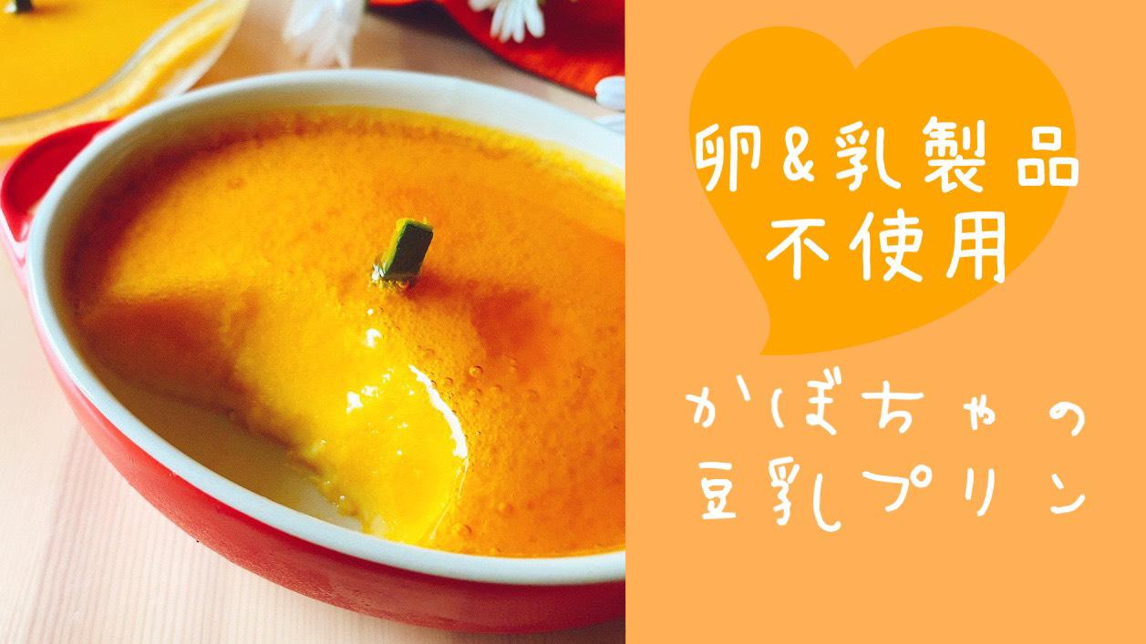 non-eggs-pumpkin-pudding